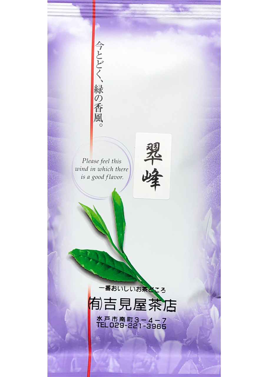 煎茶 翠峰